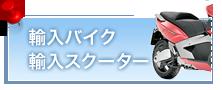 輸入バイク・輸入スクーター/新車・中古車