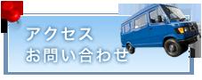 アクセス / お問い合わせ